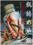 Hell_in_a_Bottle eel movie_poster naked_girl octopus trapped // 600x813 // 85.6KB