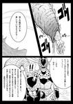 Tentacle comic cum dragon_ball gangbang vore // 601x850 // 151.1KB